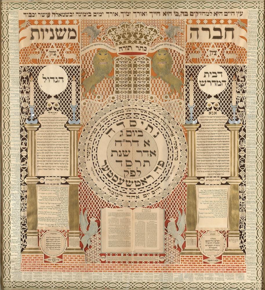 Memorial Tablet and Omer Calendar
