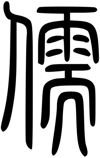 Chinese Character For Scholar Or Confucianism Religionfacts