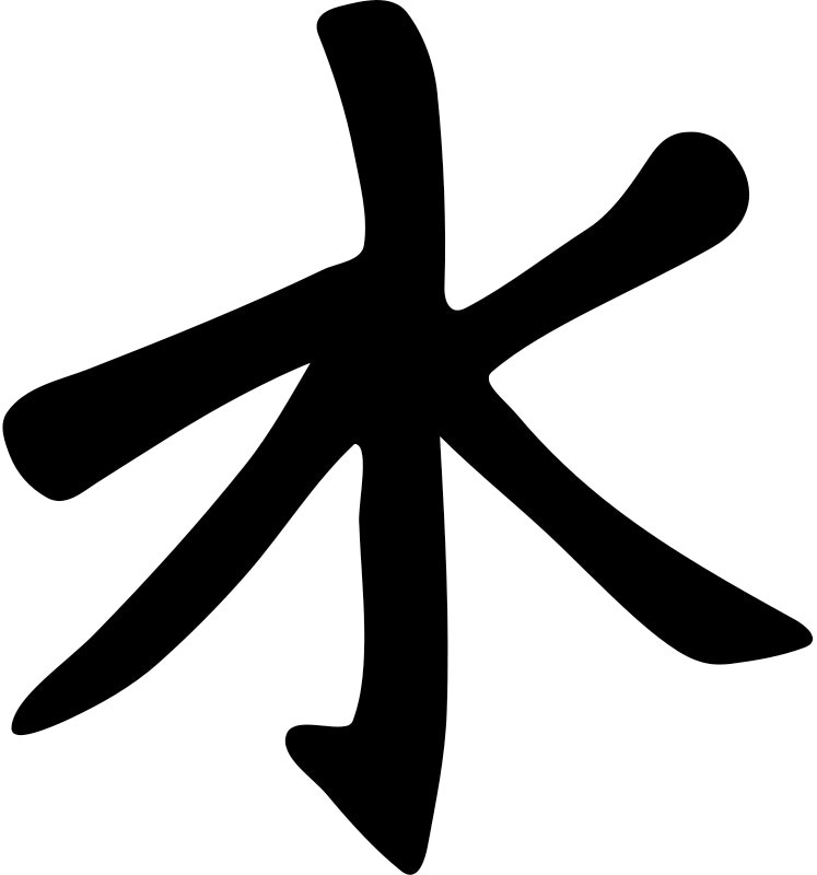 Chinese Character For Water Religionfacts
